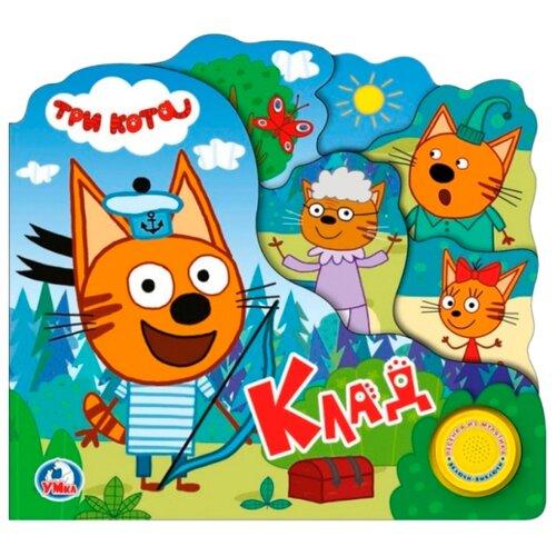 Купить Три кота. Клад, Умка, Книги для малышей