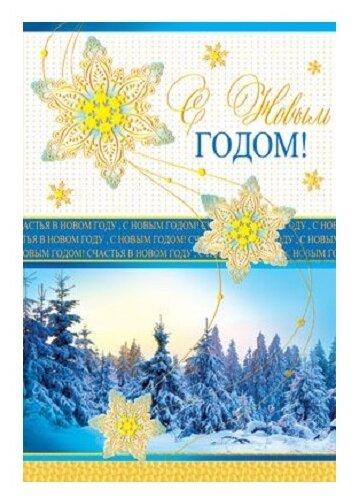 Открытка Творческий Центр СФЕРА С Новым Годом!, 1 шт.