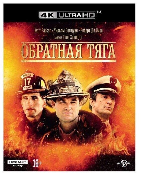 Обратная тяга (Blu-ray 4K)