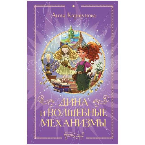 Купить Коршунова А.В. Волшебные истории. Дина и волшебные механизмы , Малыш, Детская художественная литература
