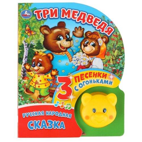 Купить Умка . Три медведя (1 кнопка-мишка с огоньками, 3 пеcенки)., Детская художественная литература