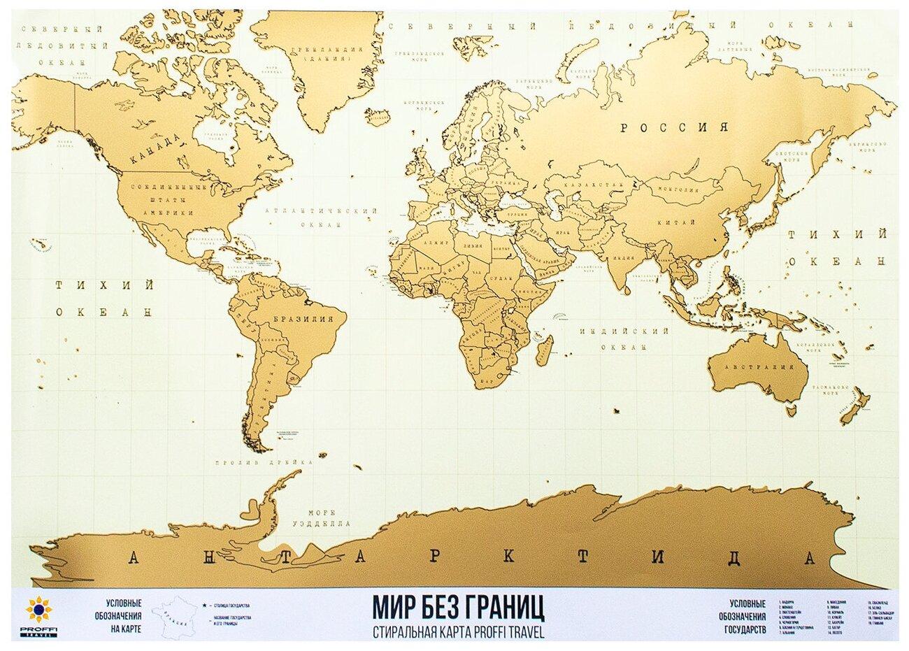 PROFFI Карта мира со стирающимся слоем (PH9744), 82 × 58 см