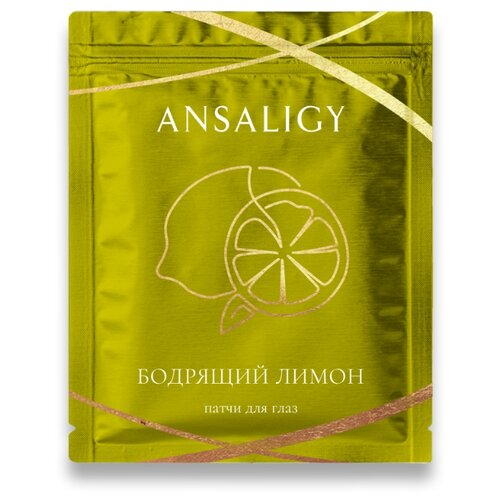 ANSALIGY Патчи для глаз Бодрящий лимон, 2 шт.