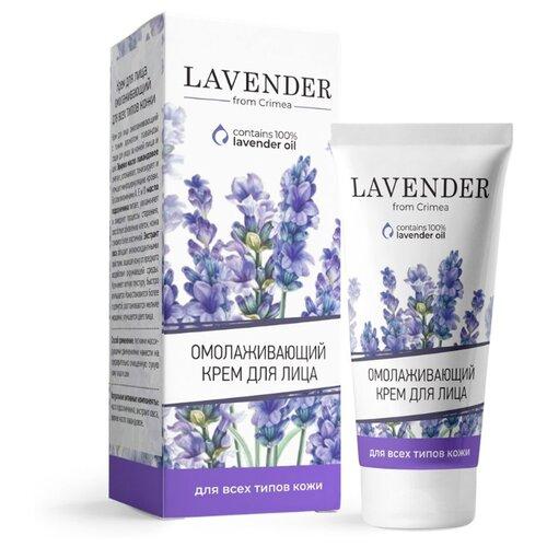Крымская роза Lavender крем для лица омолаживающий для всех типов кожи, 50 мл крем для ухода за кожей крымская роза крем шоколадница для всех типов кожи 75 мл