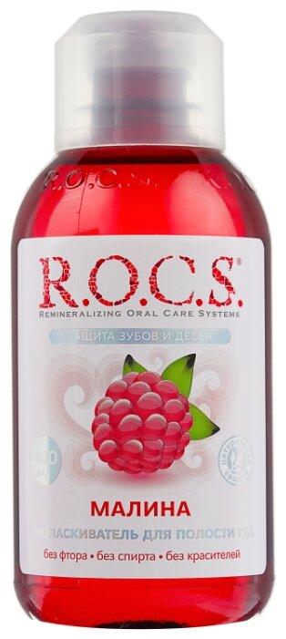 R.O.C.S. Ополаскиватель для полости рта, малина 400мл