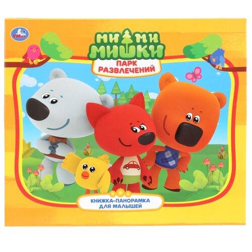 Купить Книжка-панорамка для малышей. МиМиМишки. Парк развлечений, Умка, Книги для малышей