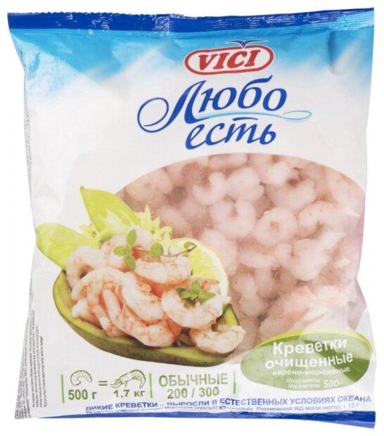 Vici Креветки варено-мороженые Любо есть очищенные 200/300 500 г