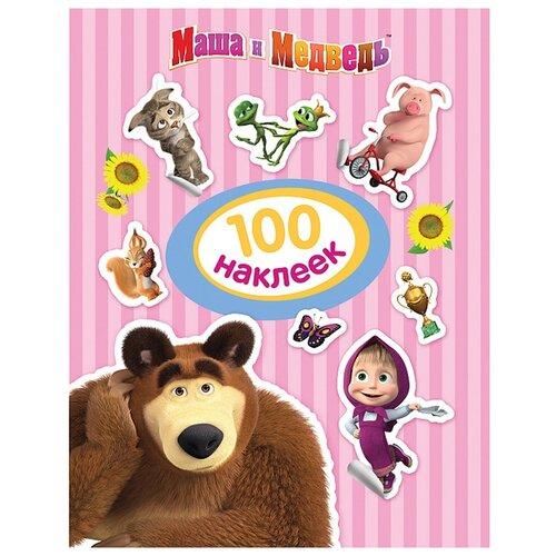 Фото - РОСМЭН Набор 100 наклеек Маша и Медведь (35921) росмэн набор 100 наклеек герои