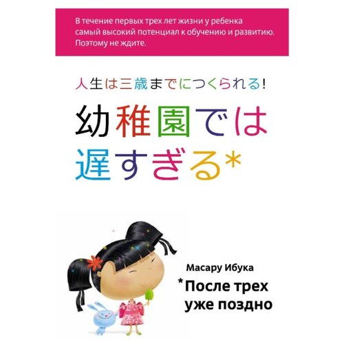 Купить Масару И. После трех уже поздно , Альпина нон-фикшн, Книги для родителей