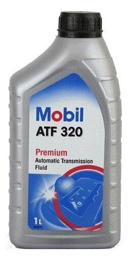 Масло трансмиссионное Mobil ATF 320 Dexron III минеральное 1л