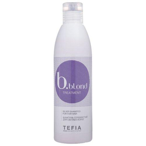 Фото - Tefia шампунь B.Blond Treatment Silver Серебристый для светлых волос, 250 мл tefia bblond маска для светлых