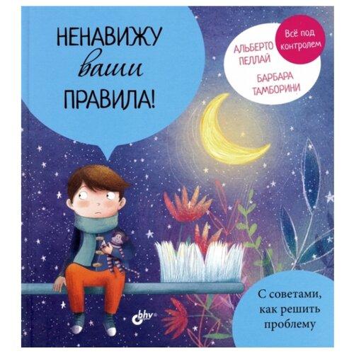 Купить Пеллай А., Тамборини Б. Ненавижу ваши правила! , BHV, Книги для родителей