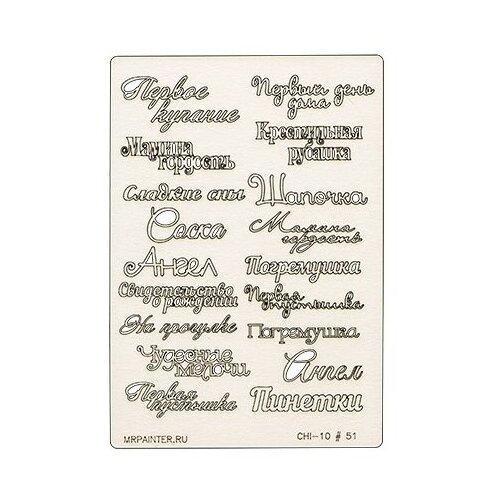 Купить Mr. Painter Чипборд для скрапбукинга CHI-10 11.5 см х 16.5 см 51 Мамины сокровища №1 бежевый, Украшения и декоративные элементы