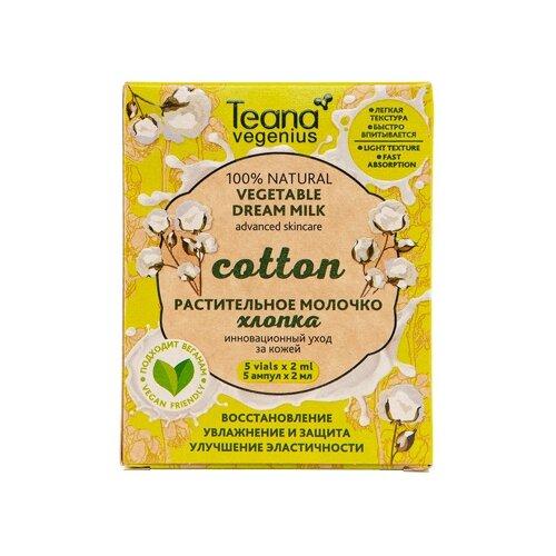 Teana Vegenius Растительное молочко хлопка для лица, 2 мл , 5 шт.