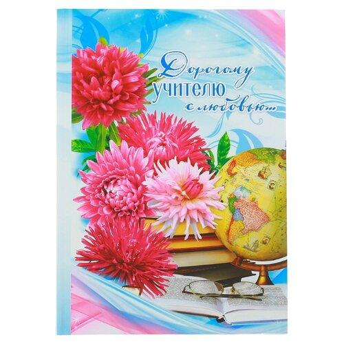 Купить Ежедневник ArtFox Дорогому учителю с любовью 2717730 недатированный, А5, 80 листов, разноцветный, Ежедневники, записные книжки