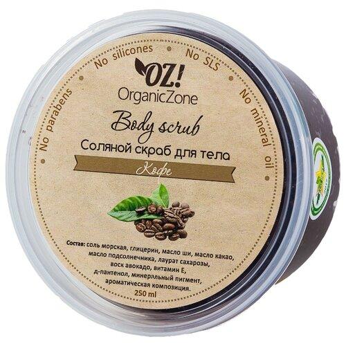 OZ! OrganicZone Соляной скраб для тела Кофе, 250 мл скраб из спитого кофе от целлюлита