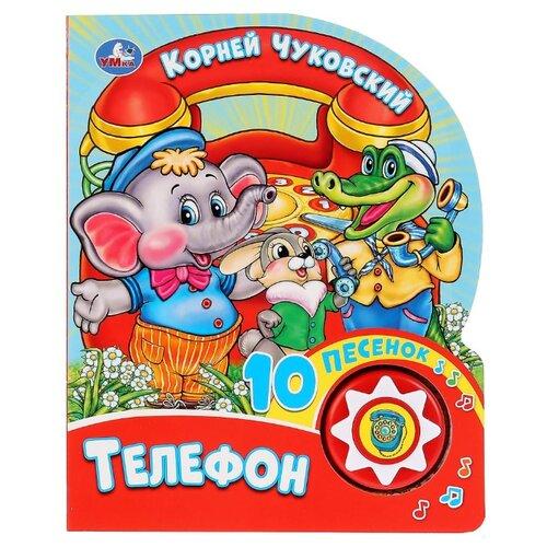 Чуковский К.И. 1 кнопка 10 песенок. Телефон 1 кнопка 10 песенок союзмультфильм хиты детского радио