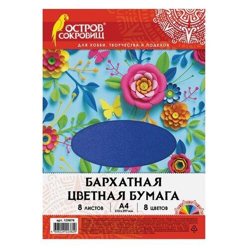 Купить Цветная бумага Остров сокровищ, А4, 8 л., 8 цв. 1 наборов в уп., Цветная бумага и картон