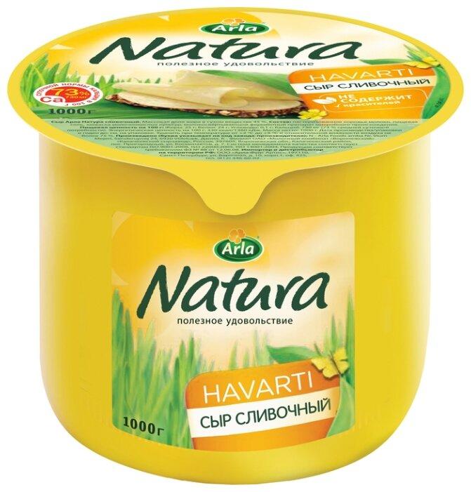 Сыр Arla Natura Полутвердый Сливочный 45%