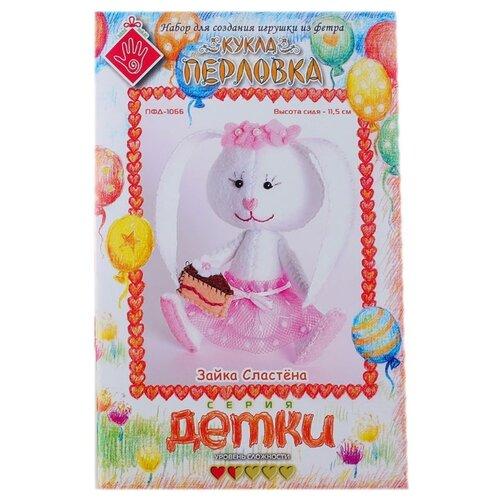 Купить Перловка Набор для изготовления игрушки из фетра Зайка Сластёна (ПФД-1066), Изготовление кукол и игрушек