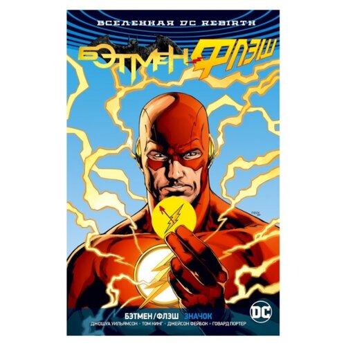 """Уильямсон Дж., Кинг Т. """"Вселенная DC. Rebirth. Бэтмен / Флэш. Значок"""""""