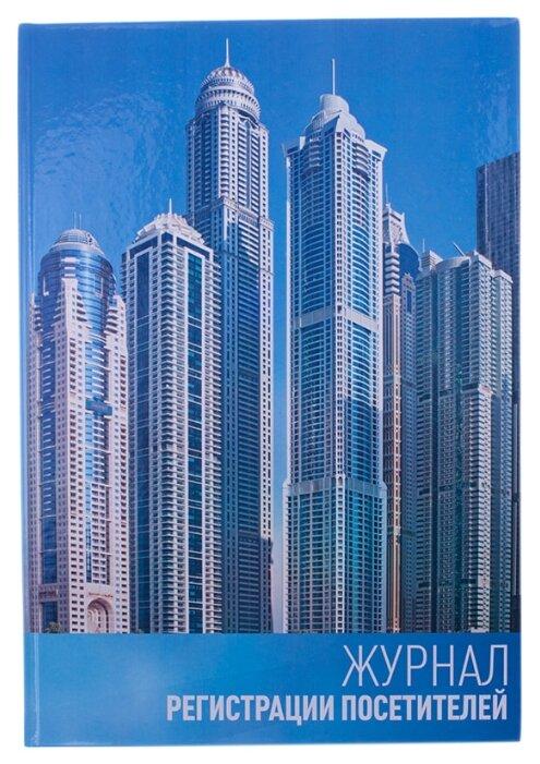 Журнал регистрации посетителей OfficeSpace K-RP96_2990, 96лист.