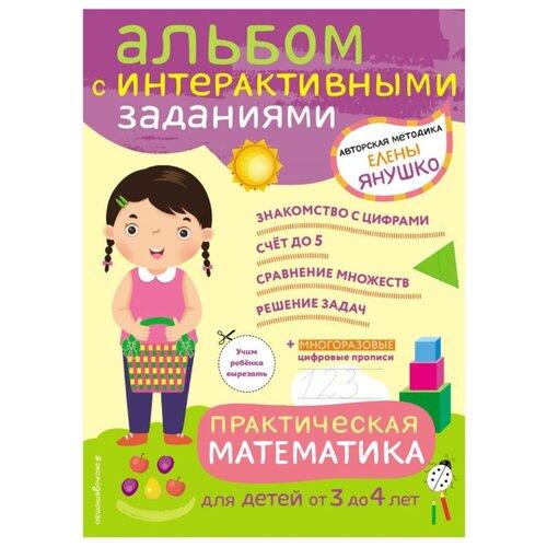 Купить Практическая математика. Игры и задания для детей от 3 до 4 лет, ЭКСМО, Учебные пособия