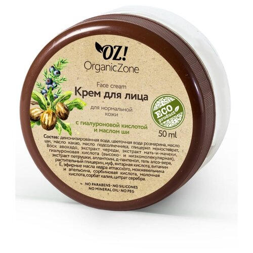 OZ! OrganicZone Крем для лица для нормальной кожи с гиалуроновой кислотой и маслом Ши, 50 мл крем для ухода за кожей femegyl оживляющий с гиалуроновой кислотой 250 мл