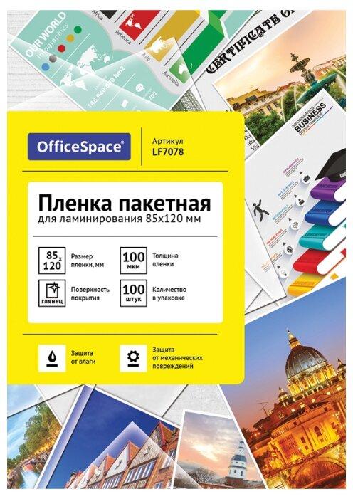 Пакетная пленка для ламинирования OfficeSpace A7+ LF7078 100 мкм