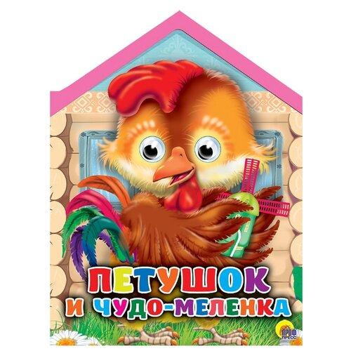 Купить Петушок и чудо-меленка, Prof-Press, Книги для малышей