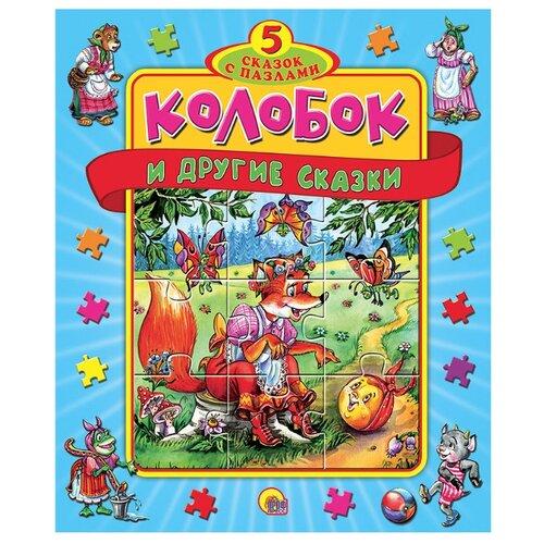 Проф-Пресс Книга-пазл 5 сказок с пазлами. Колобок и другие сказки
