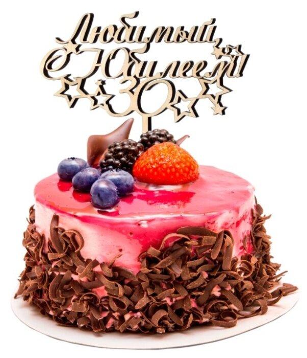 Купить Топпер в торт Любимый с Юбилеем по низкой цене с доставкой из Яндекс.Маркета (бывший Беру)