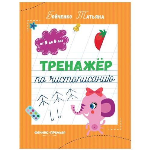 Бойченко Т. Тренажер по чистописанию. От 5 до 6 лет книги феникс премьер развитие речи 5 6 лет