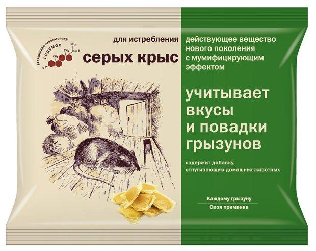 Средство Родемос Брикеты от серых крыс тесто-сырные 200 г