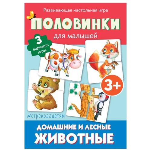 Купить Настольная игра Стрекоза Половинки для малышей Домашние и лесные животные, Настольные игры