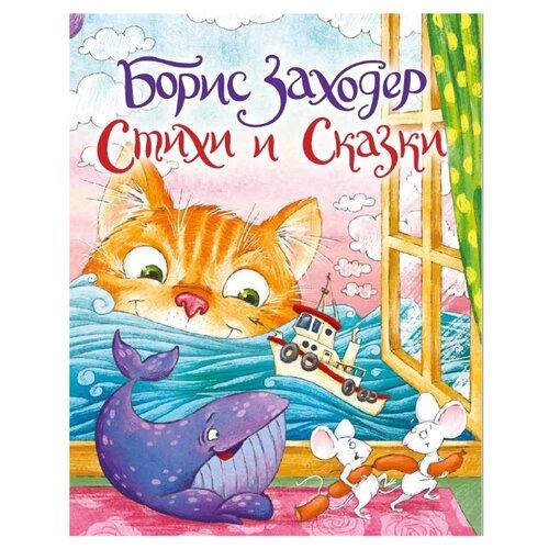 Купить Заходер Б.В. Стихи и сказки , Prof-Press, Детская художественная литература