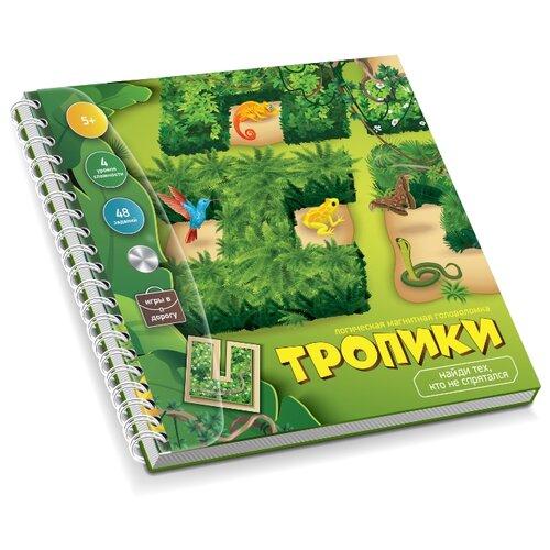 Купить Тропики, Десятое королевство, Книги с играми