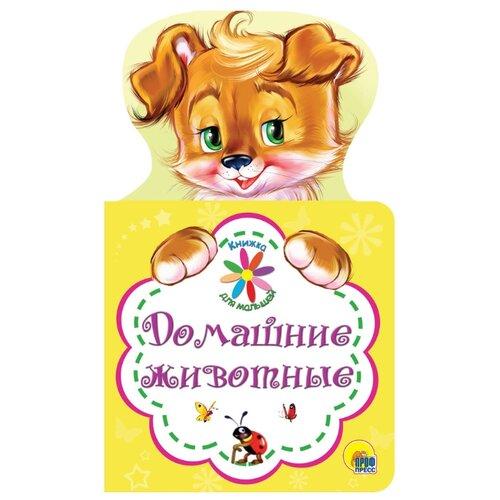 Купить Книжка для малышей. Домашние животные, Prof-Press, Книги для малышей