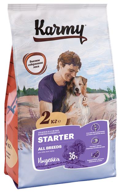 Корм для собак Karmy индейка 2 кг — купить по выгодной цене на Яндекс.Маркете