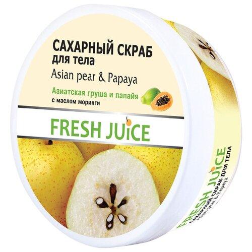 Фото - Fresh Juice Сахарный скраб для тела Asian pear and Papaya, 225 мл fresh juice сахарный скраб для тела chocolate and marzipan 225 мл