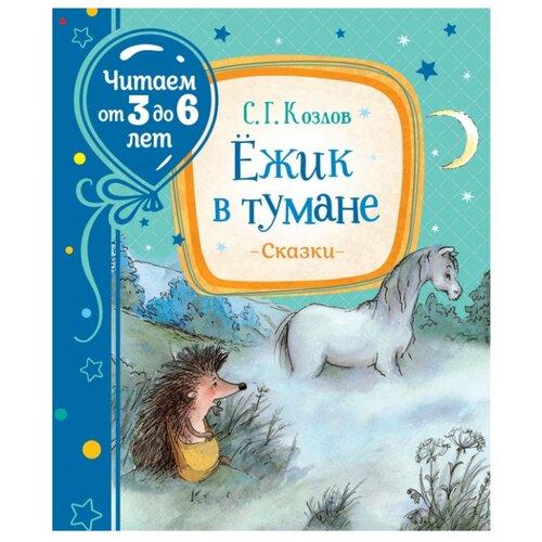 Купить Козлов С. Читаем от 3 до 6 лет. Ежик в тумане , РОСМЭН, Детская художественная литература