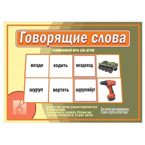 Фото - Настольная игра Весна-Дизайн Говорящие слова говорящие слова развивающая игра для детей
