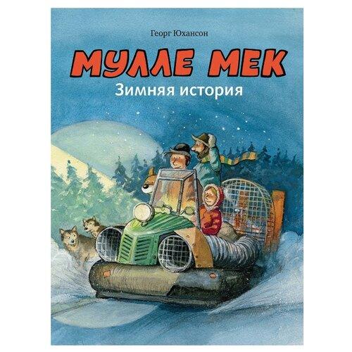 Купить Юхансон Г. Мулле Мек. Зимняя история , Мелик-Пашаев, Детская художественная литература