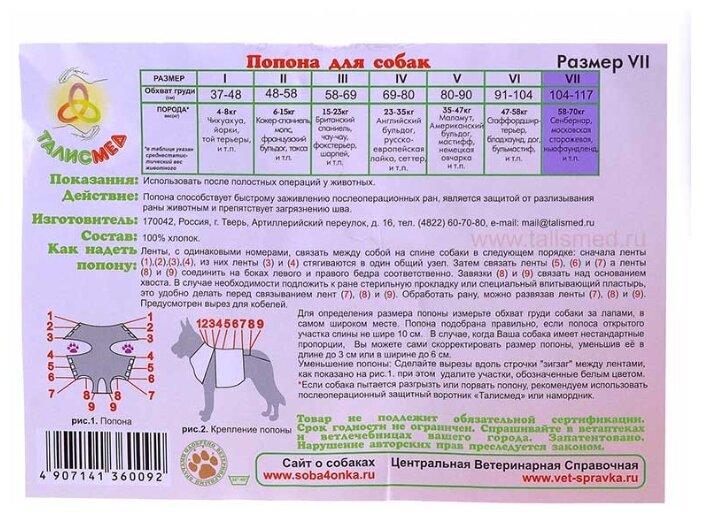 Попона Талисмед для собак послеоперационная №7 104-117 см
