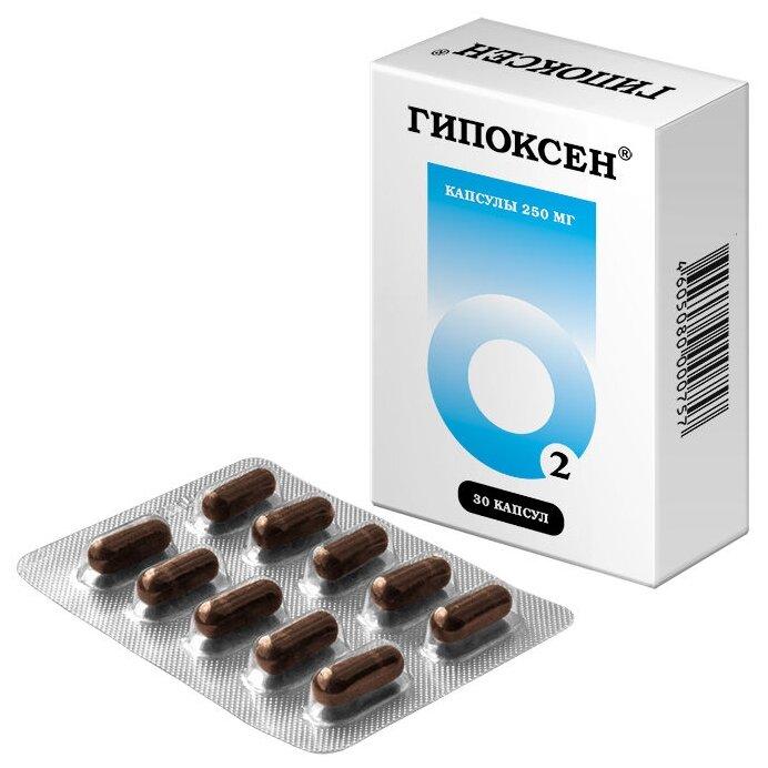 Гипоксен капс. 250 мг №30