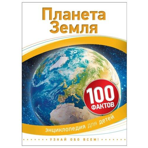 Купить Райли П. 100 фактов. Планета Земля , РОСМЭН, Познавательная литература