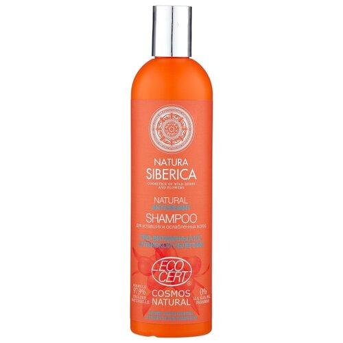 Natura Siberica шампунь Antioxidant для уставших и ослабленных волос, 400 мл шампунь для уставших и ослабленных волос cosmos natural antioxidant shampoo 400мл