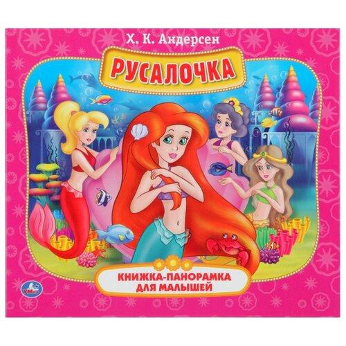 Купить Андерсен Х. К. Русалочка. Книжка-панорамка для малышей , Умка, Книги для малышей