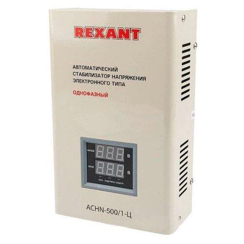 Стабилизатор напряжения однофазный REXANT АСНN-1500/1-Ц стабилизатор напряжения rexant aсн 500 1 ц серый [11 5000]