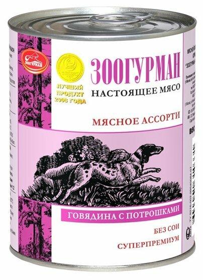 Корм для собак Зоогурман Мясное ассорти говядина, потроха 350г